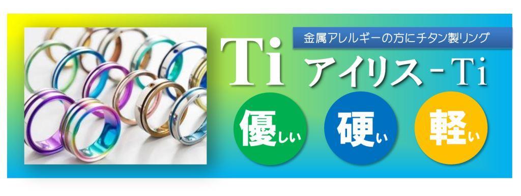 チタンリング ティタニオイメージ1