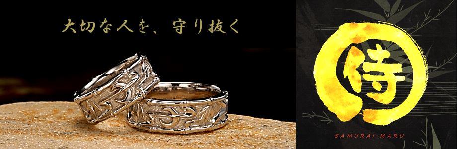 侍丸 リング トップイメージ1