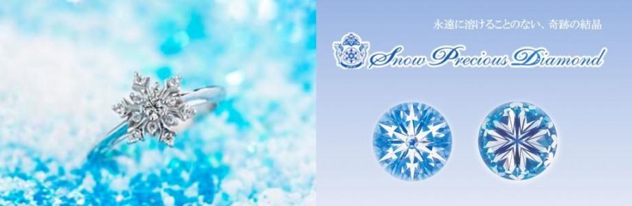 スノープレシャス ダイヤモンド トップイメージ