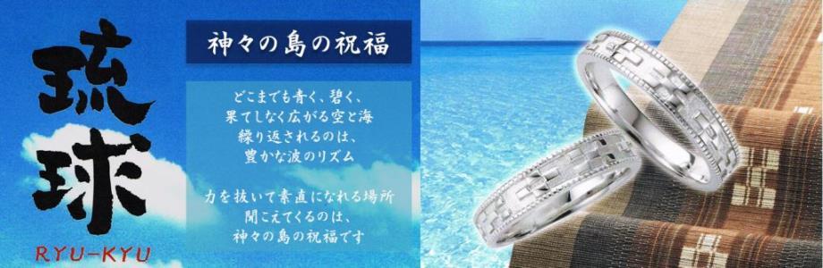 琉球 いつの世も ミンサー織り